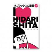 ネゴシックスの漫画 vol.2「I ♥ HIDARISITA」
