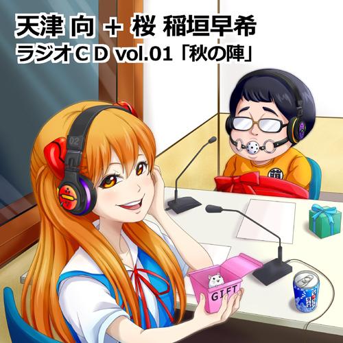 GTTFラジオCD「秋の陣」 1