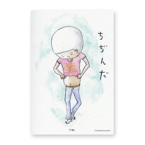 川島明デザイン各種ポストカード 不覚