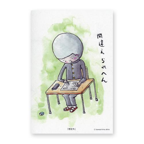 川島明デザイン各種ポストカード 想定外