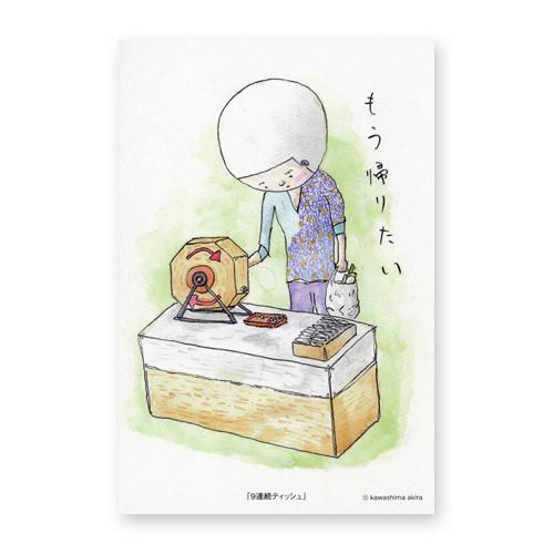 川島明デザイン各種ポストカード Vol.2 9連続ティッシュ