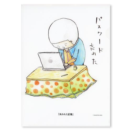 川島明デザイン各種クリアファイル 失われた記憶