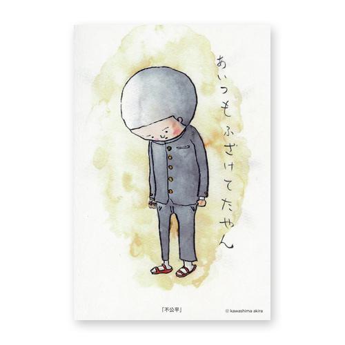川島明デザイン各種ポストカード Vol.2 不公平