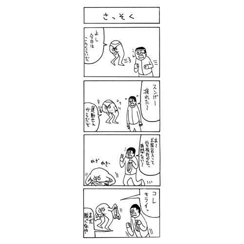 ネゴシックスの漫画 vol.2「I ♥ HIDARISITA」 内容