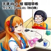 GTTFラジオCD「秋の陣」