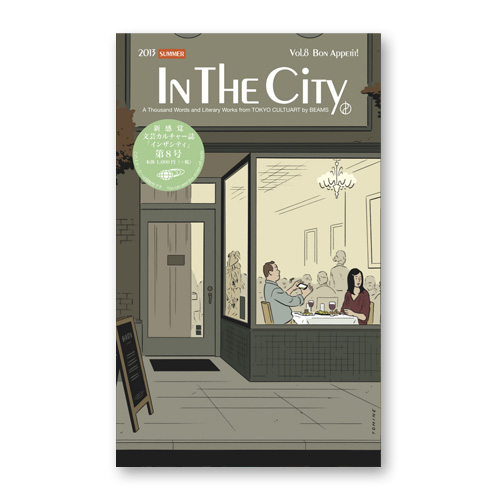 IN THE CITY Vol.8 / ボナペティ! vol8