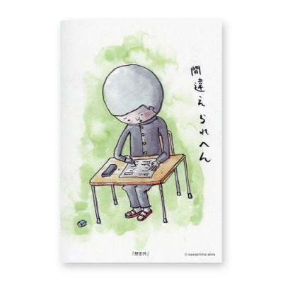 川島明デザイン各種ポストカード