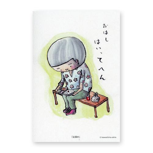 川島明デザイン各種ポストカード 店員め
