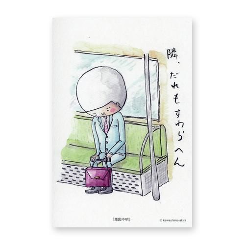 川島明デザイン各種ポストカード 原因不明
