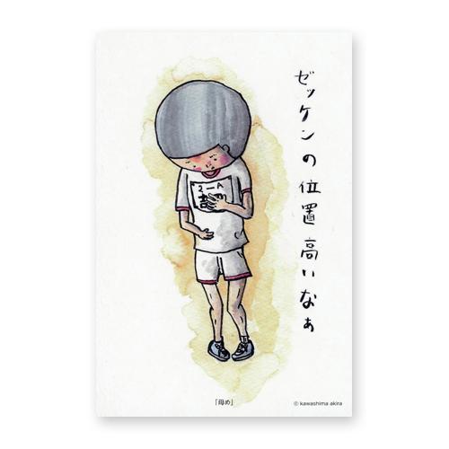 川島明デザイン各種ポストカード Vol.2 母め