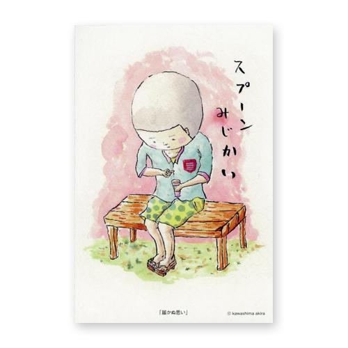 川島明デザイン各種ポストカード Vol.2 届かぬ思い