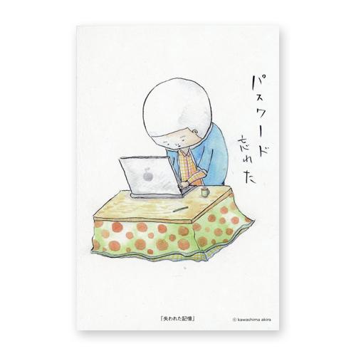 川島明デザイン各種ポストカード Vol.2 失われた記憶